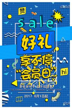 商场促销活动海报设计模板PSD
