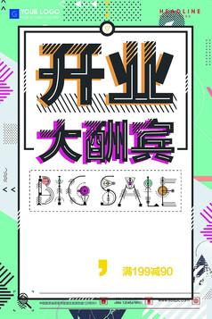时尚小清新文艺平面海报设计模板PSD分层矢量图设计素材 (53)
