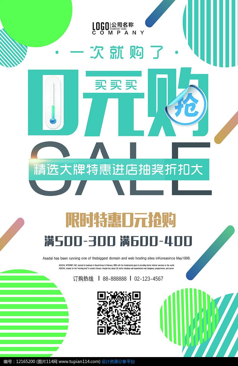 零元购创意促销海报模板PSD图