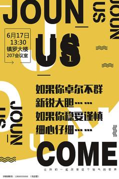时尚小清新文艺平面海报设计模板PSD分层矢量图设计素材 (62)