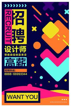 设计师招聘促销海报平面设计素材