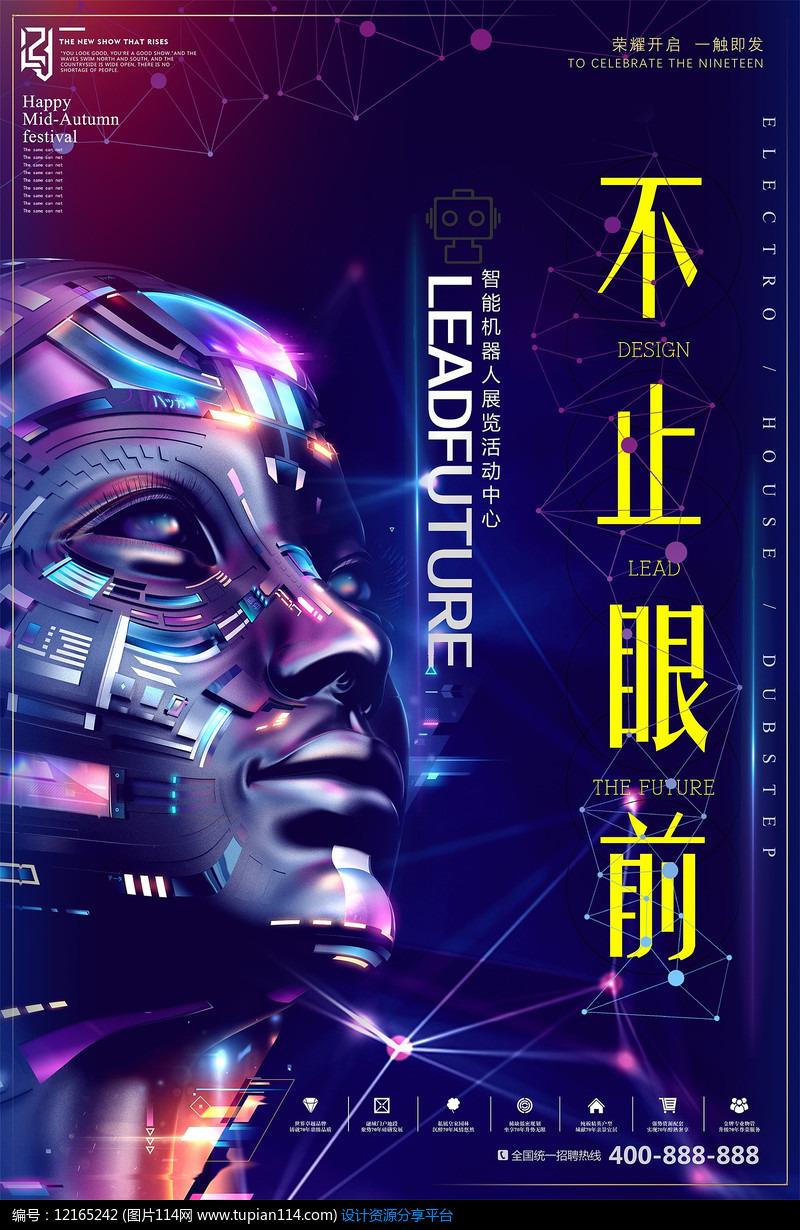 AI人工智能平面设计海报素材图