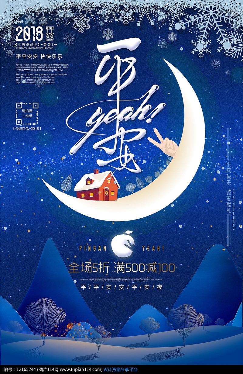 平安夜圣诞促销海报设计模板素材