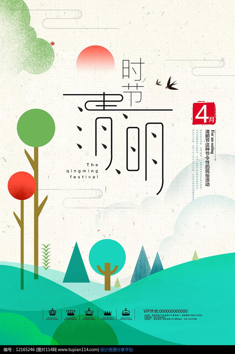 扁平化清明节海报设计模板素材