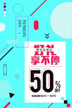 时尚小清新文艺平面海报设计模板PSD分层矢量图设计素材 (13)