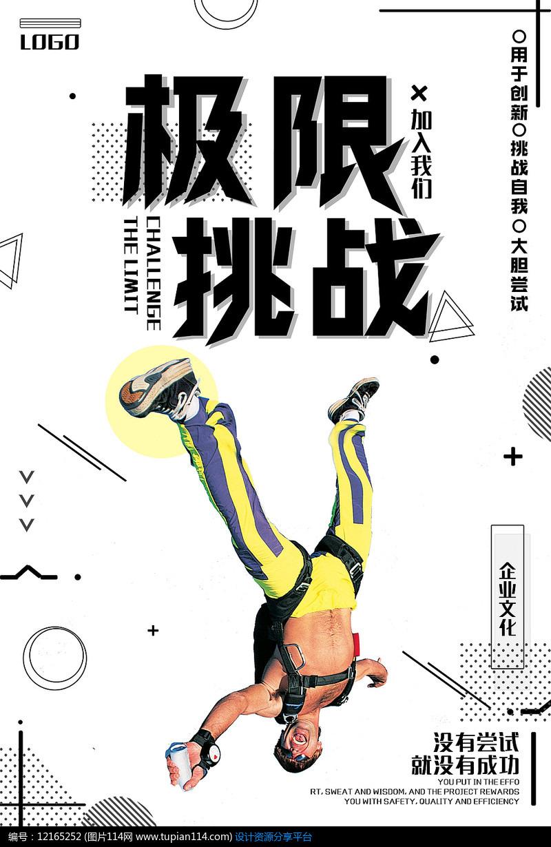 极限挑战运动促销海报模板素材图