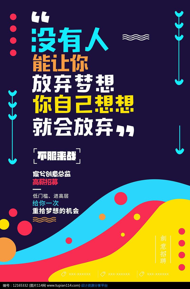 时尚小清新文艺平面海报设计模板PSD分层矢量图设计素材 (22)