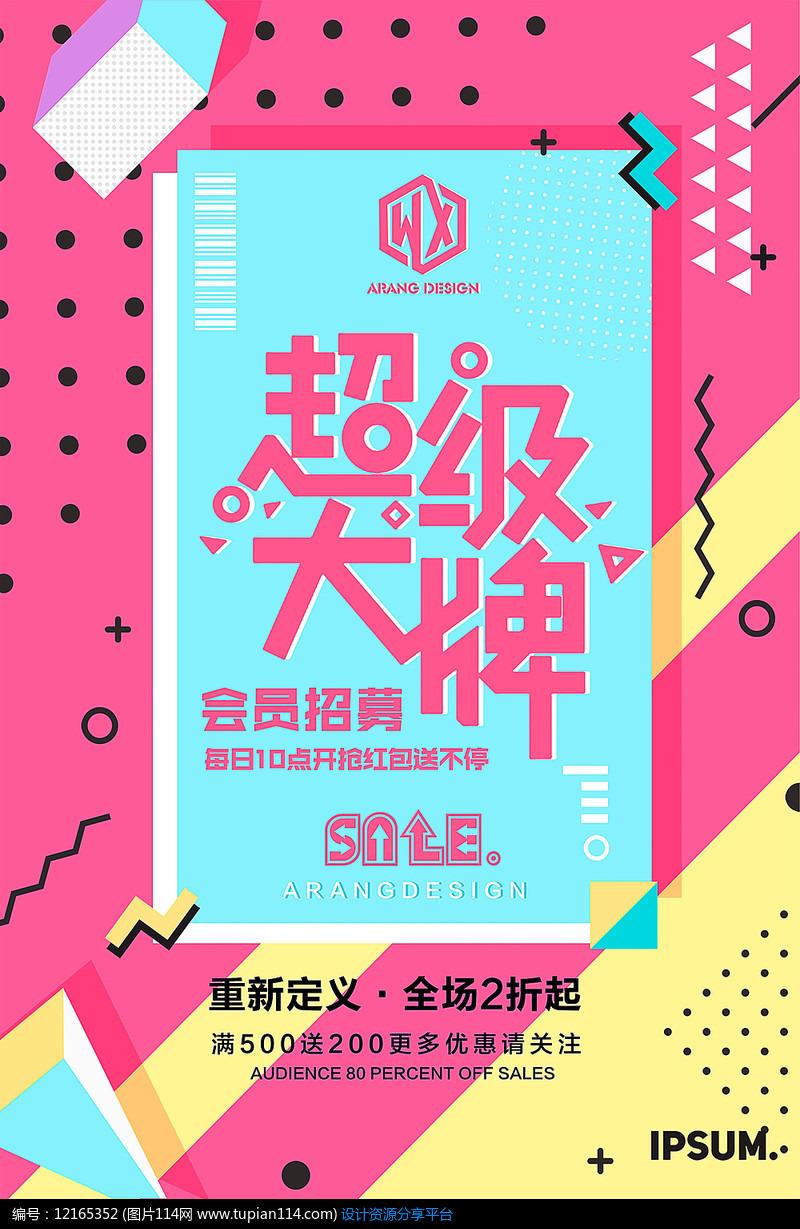 时尚小清新文艺平面海报设计模板PSD分层矢量图设计素材 (36)