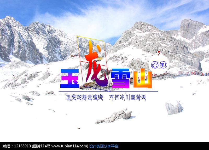 丽江玉龙雪山宣传海报