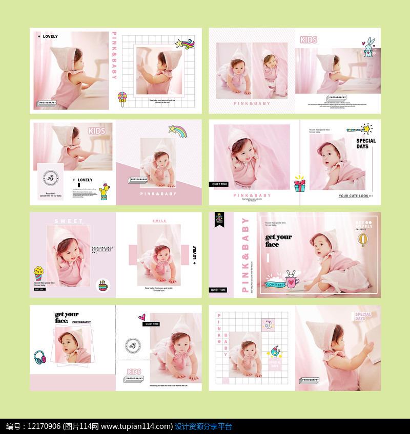 儿童主题粉红女孩psd相册模板