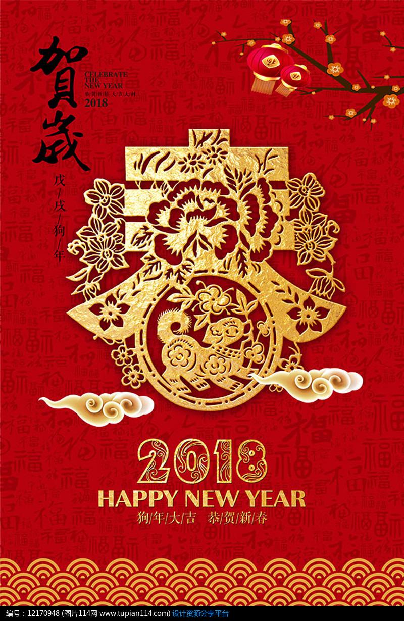 新年贺岁海报