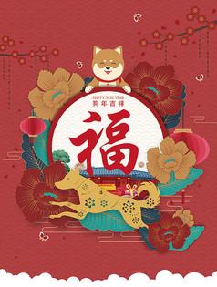 狗年吉祥福字海报