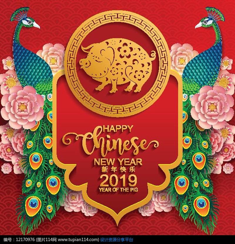 唯美金猪2019新年快乐海报
