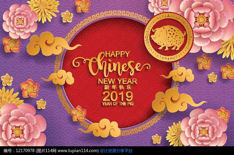 紫色2019新年快乐海报