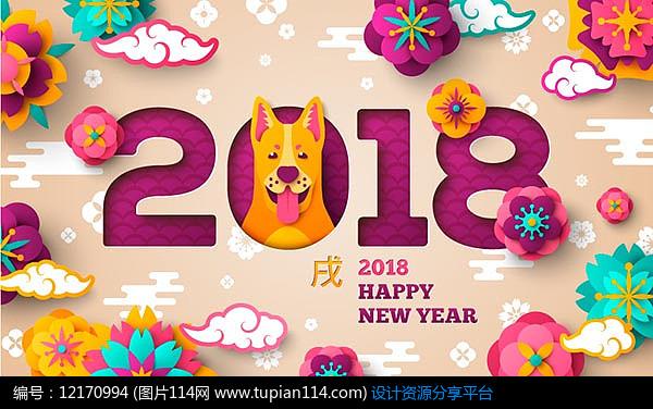 2018卡通新年快乐海报