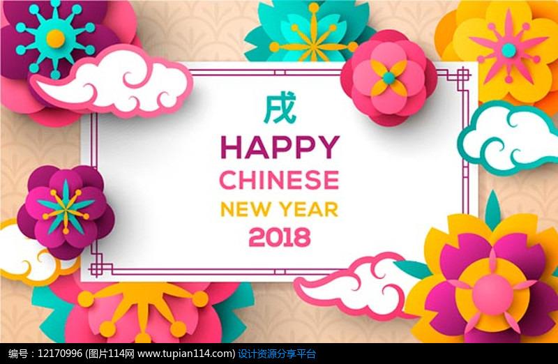 新年快乐2018狗年海报
