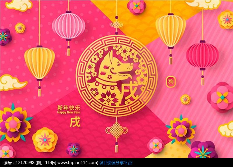 金狗红灯迎新春新年快乐海报