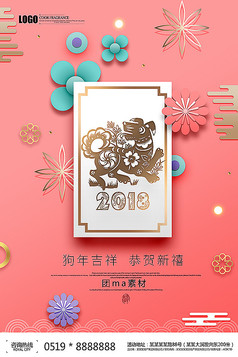 2018狗年吉祥恭贺新禧海报