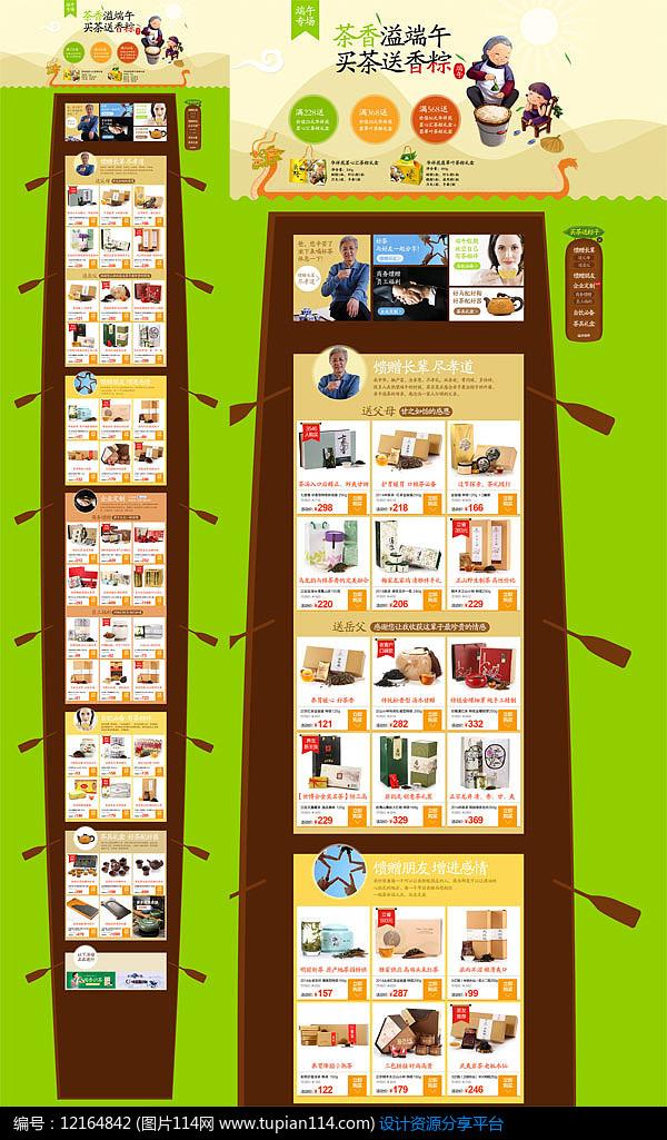 茶香端午淘宝宣传页