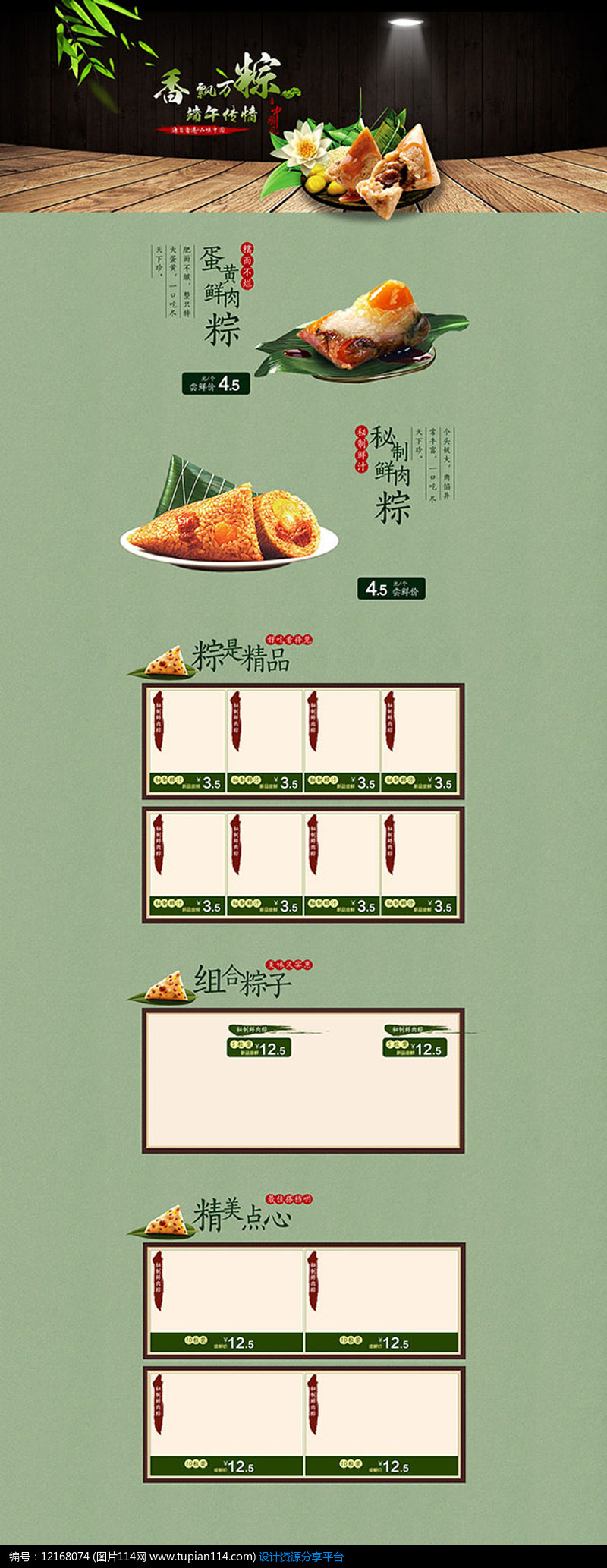 香鲜万粽粽子淘宝宣传页