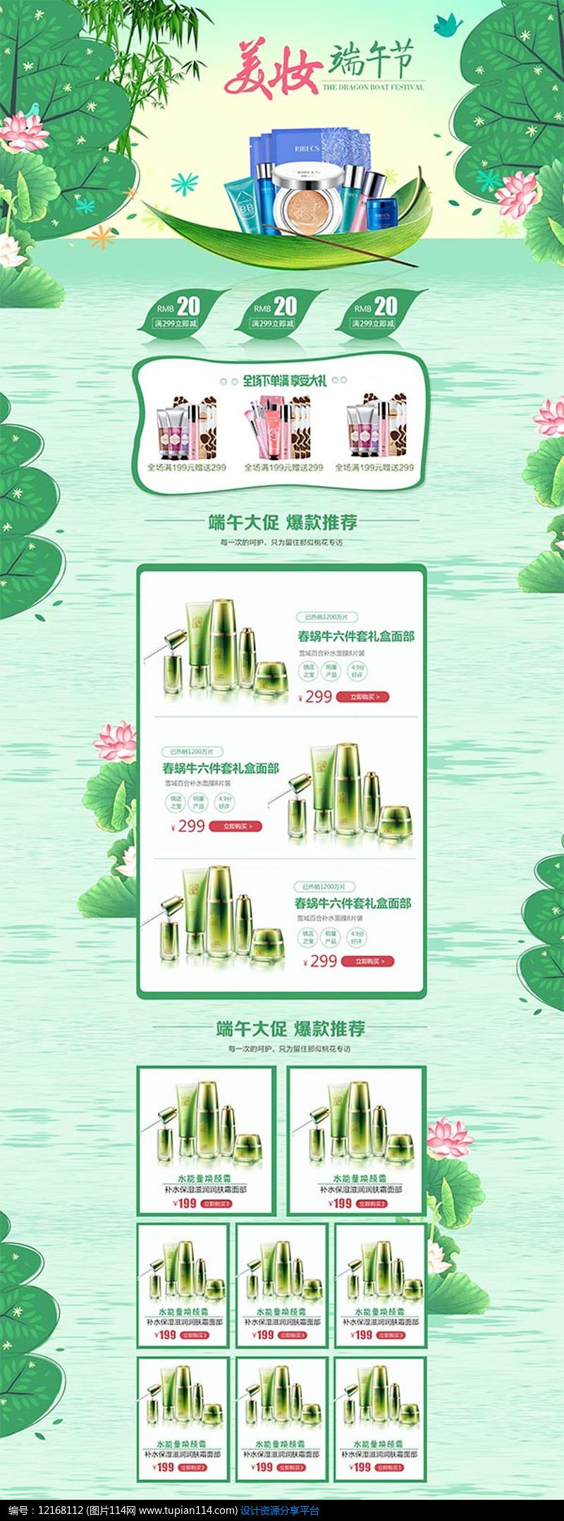 端午节化妆品淘宝宣传页