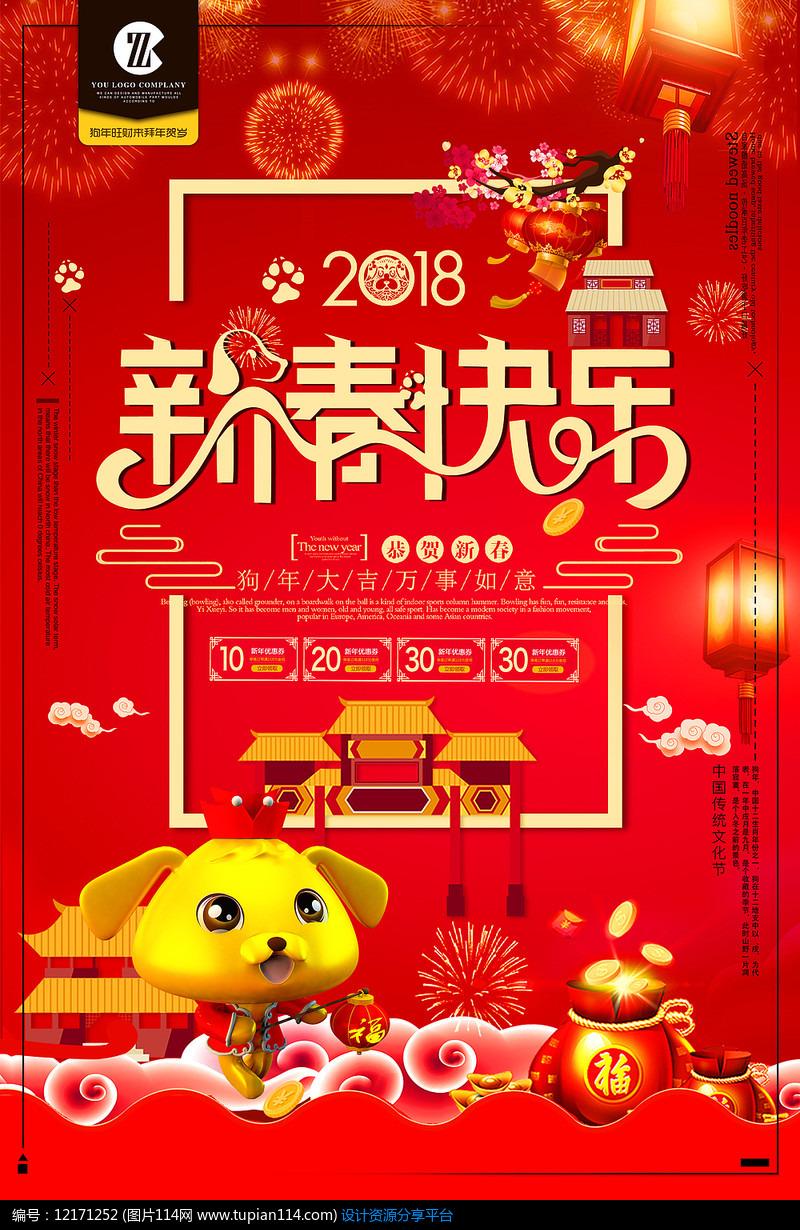 新年快乐中国年海报素材模板