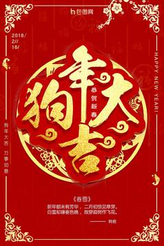 新春元旦新年快乐海报设计模板图