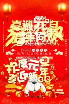 喜迎元旦新春海报设计模板PSD