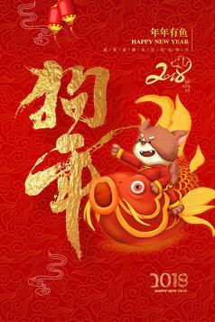 新年春节海报设计模板PSD素材