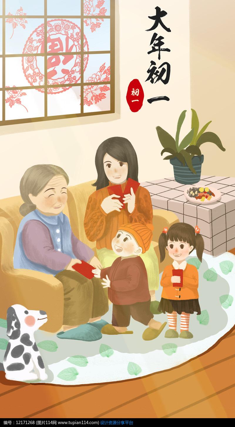大年初一喜庆中国年海报模板素材