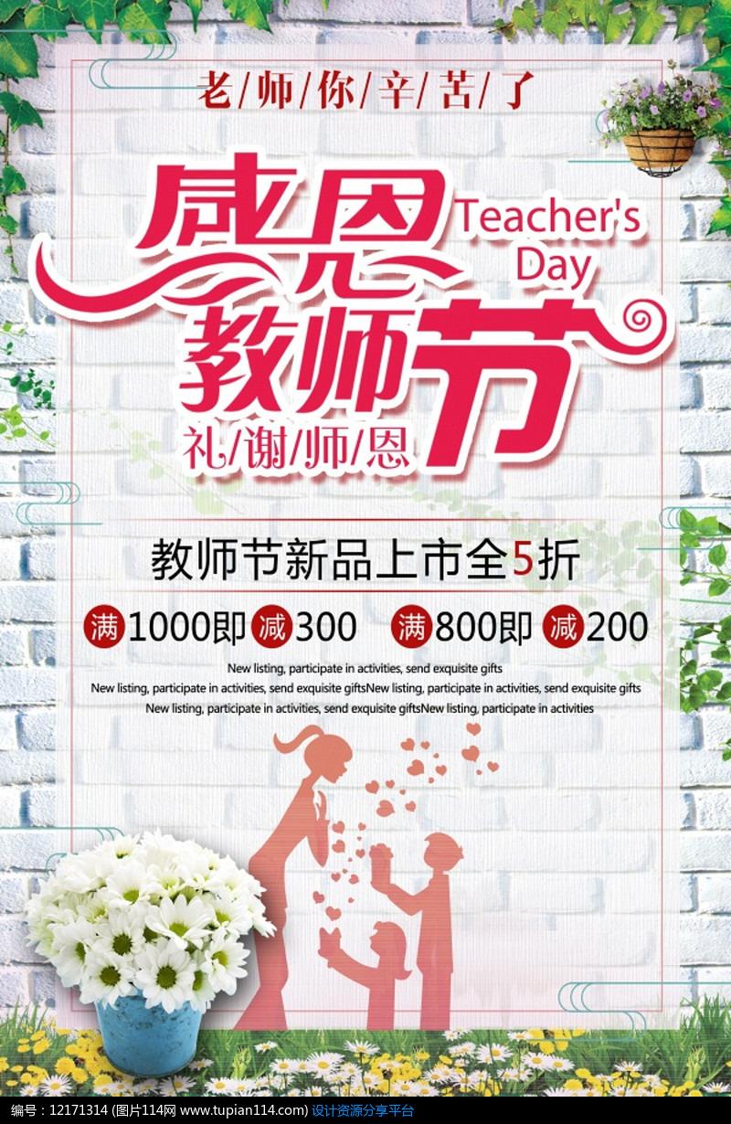 感恩教师节 (1)