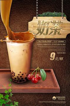 网红奶茶海报PSD矢量图素材图