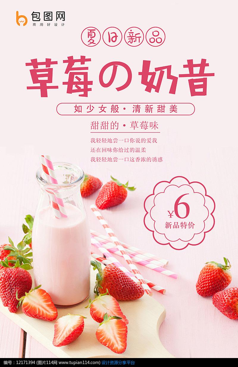 草莓奶昔饮品海报设计PSD矢量