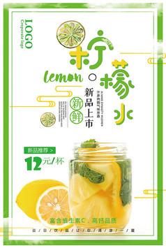 柠檬水饮品冷饮海报展板模板素材
