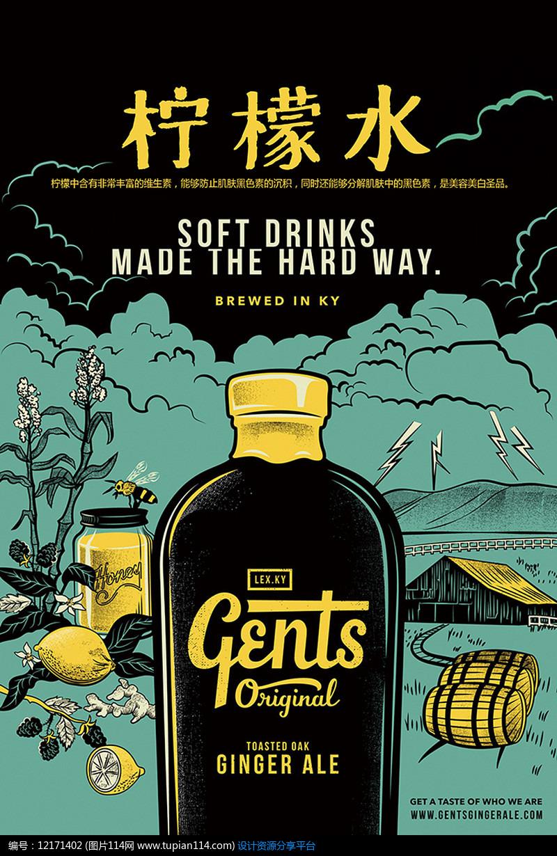 手绘柠檬水创意广告设计PSD图