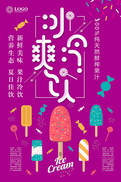 夏季冰爽水冷饮海报设计素材模板