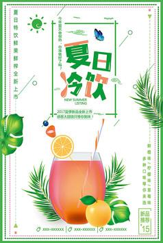 冷饮店饮料宣传广告海报设计模板
