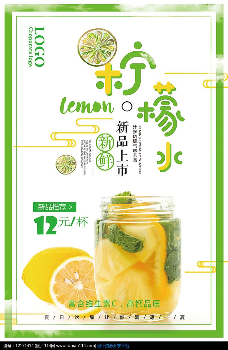 创意冷饮店铺柠檬水招牌海报设计