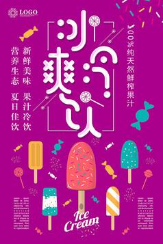 创意冷饮果汁饮料广告海报设计PSD分层矢量图模板 (93)