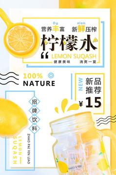 冷饮柠檬水广告海报设计PSD图