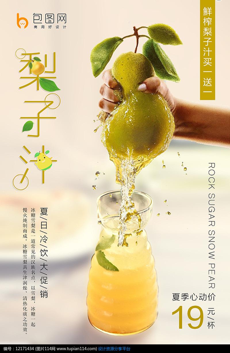 梨子汁创意广告设计海报PSD图