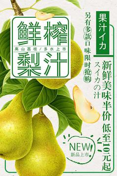 鲜榨梨汁促销平面广告海报素材图