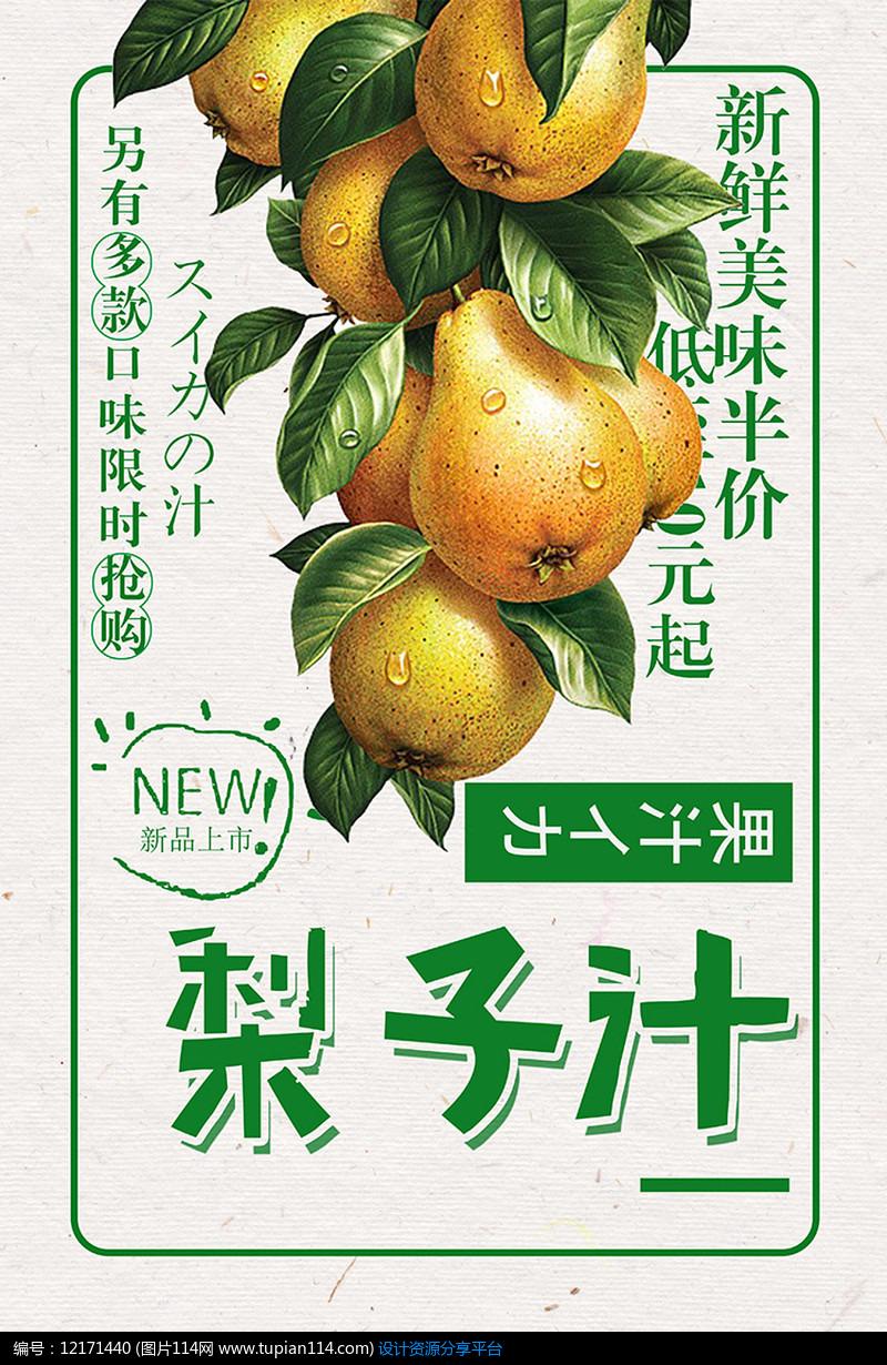 日系梨子汁促销海报PSD矢量图