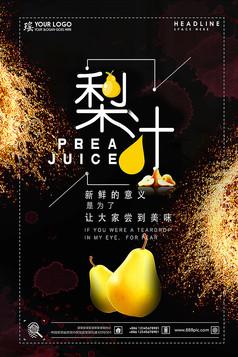 创意梨子汁海报设计PSD矢量图