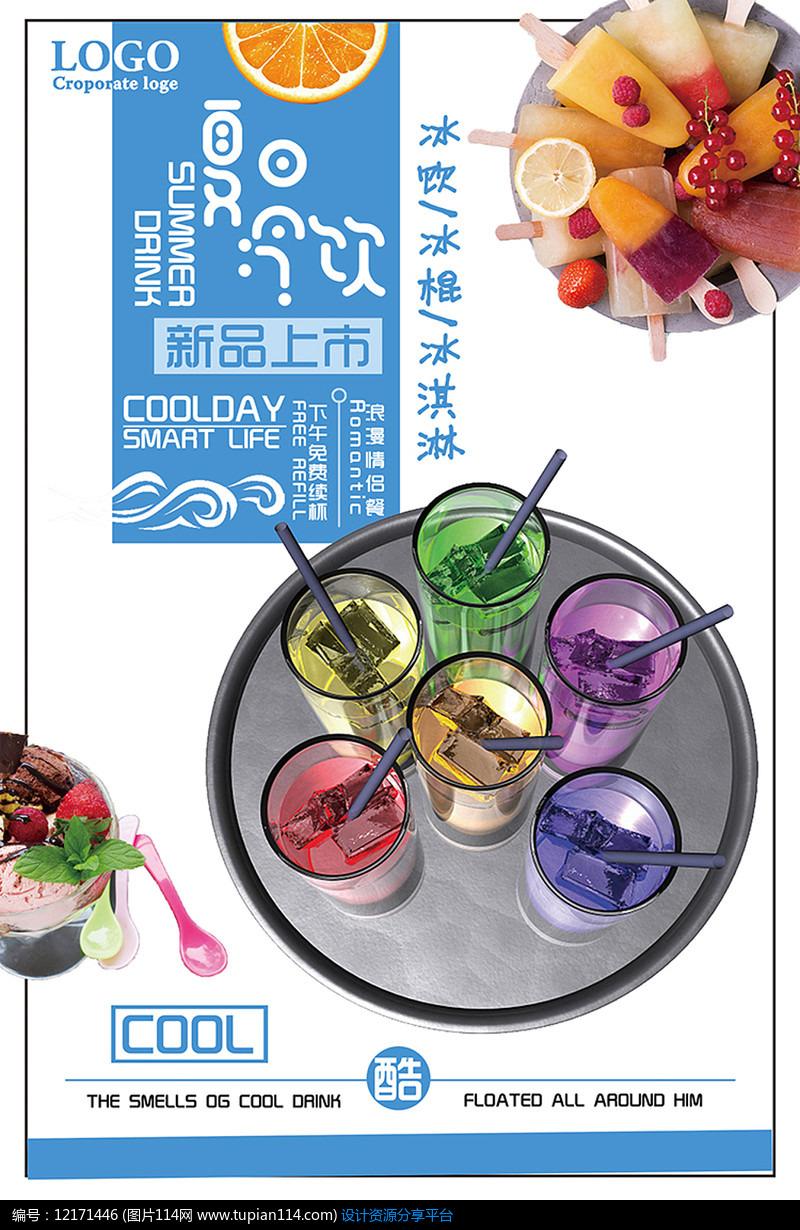 夏季冷饮海报PSD矢量图模板图