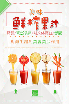 鲜榨果汁冷饮广告设计海报素材图