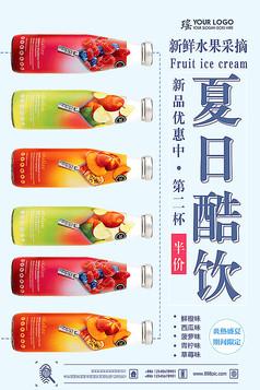 夏季酷饮时尚广告设计海报矢量图
