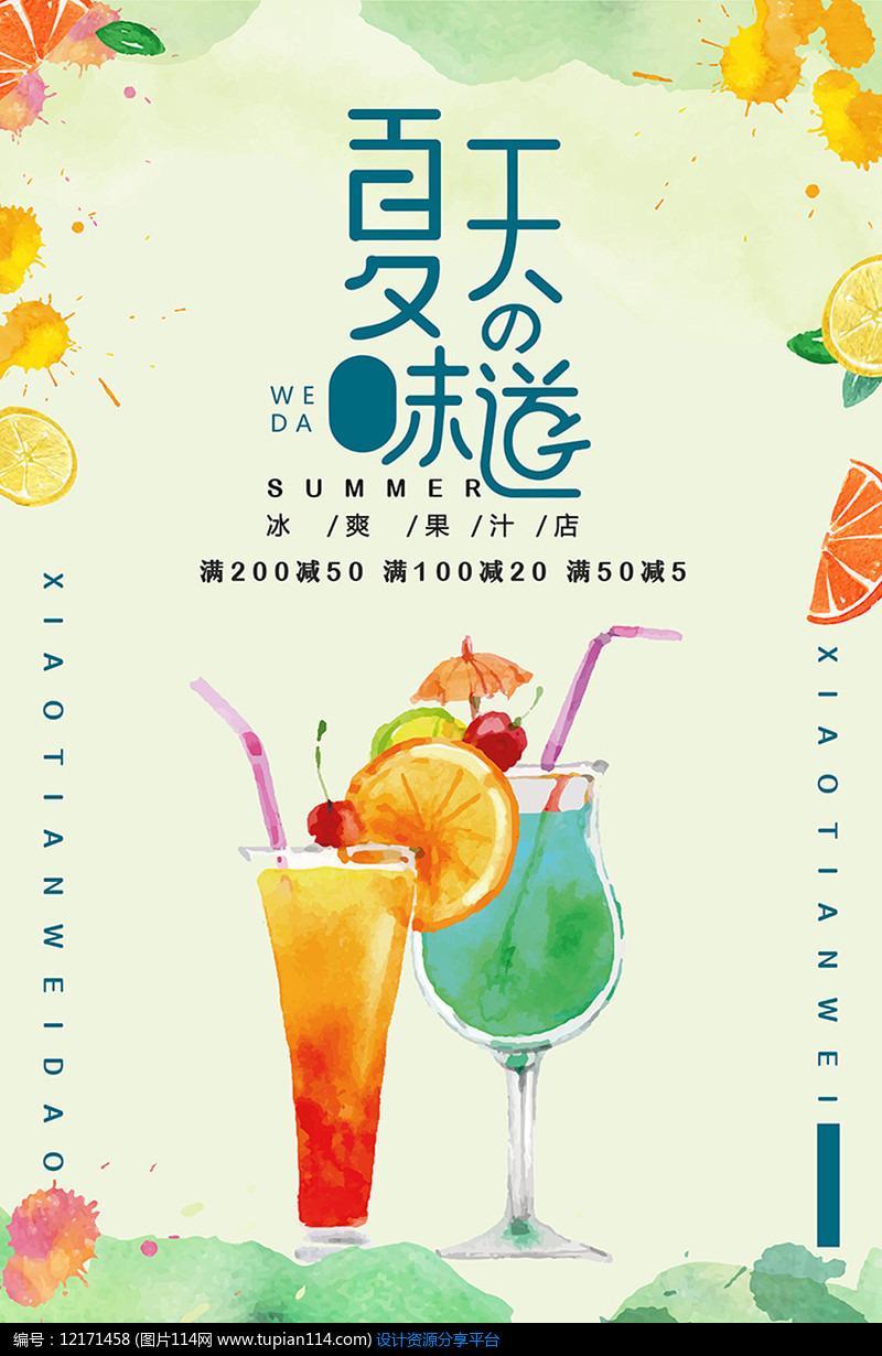 夏日的味道创意海报冷饮海报素材