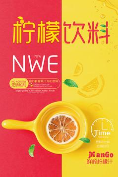 柠檬饮料PSD矢量图海报设计稿