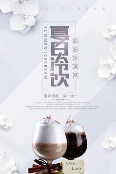 创意夏季饮品冰淇淋促销海报矢量